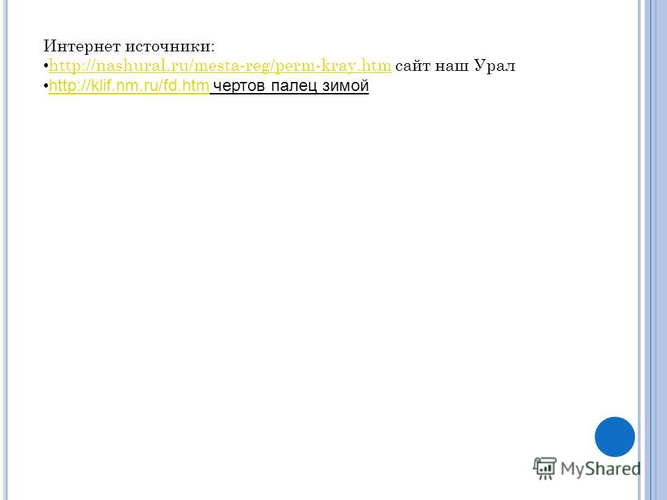 Интернет источники: http://nashural.ru/mesta-reg/perm-kray.htm сайт наш Урал http://nashural.ru/mesta-reg/perm-kray.htm http://klif.nm.ru/fd.htm чертов палец зимойhttp://klif.nm.ru/fd.htm