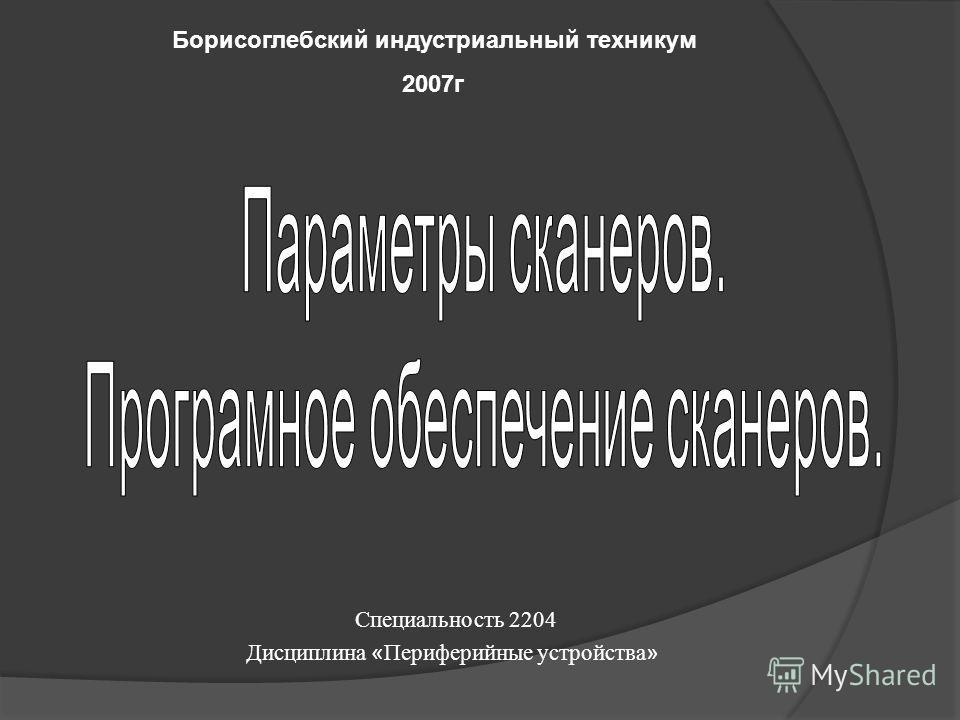 Борисоглебский индустриальный техникум 2007 г Специальность 2204 Дисциплина « Периферийные устройства »