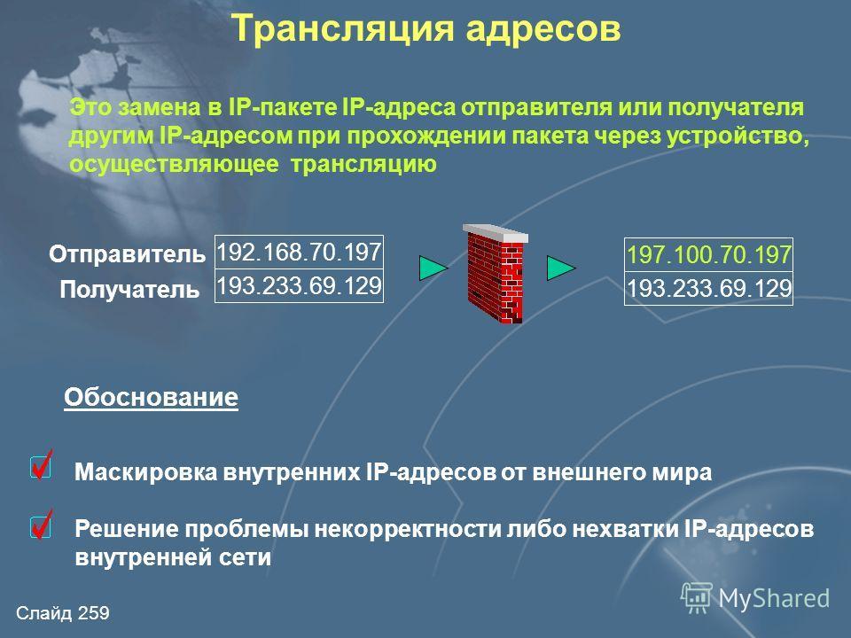 Слайд 258 Организация виртуальных частных сетей с использованием МСЭ МСЭ + VPN модуль