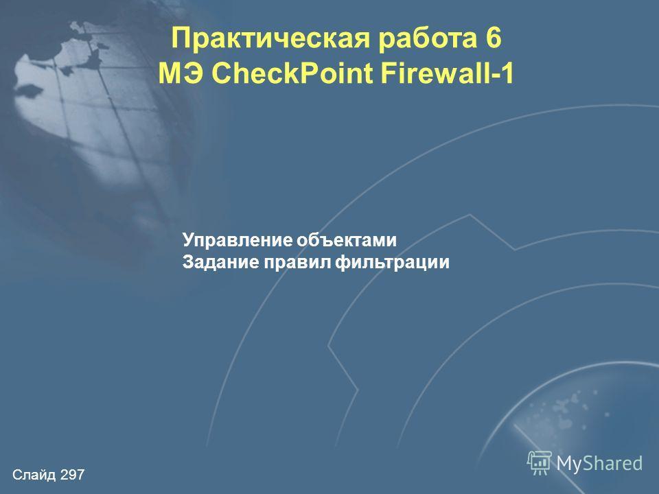 Слайд 296 Конфигурация FireWall-1 Management Module FireWall Module GUI клиент Management Server GUI клиент