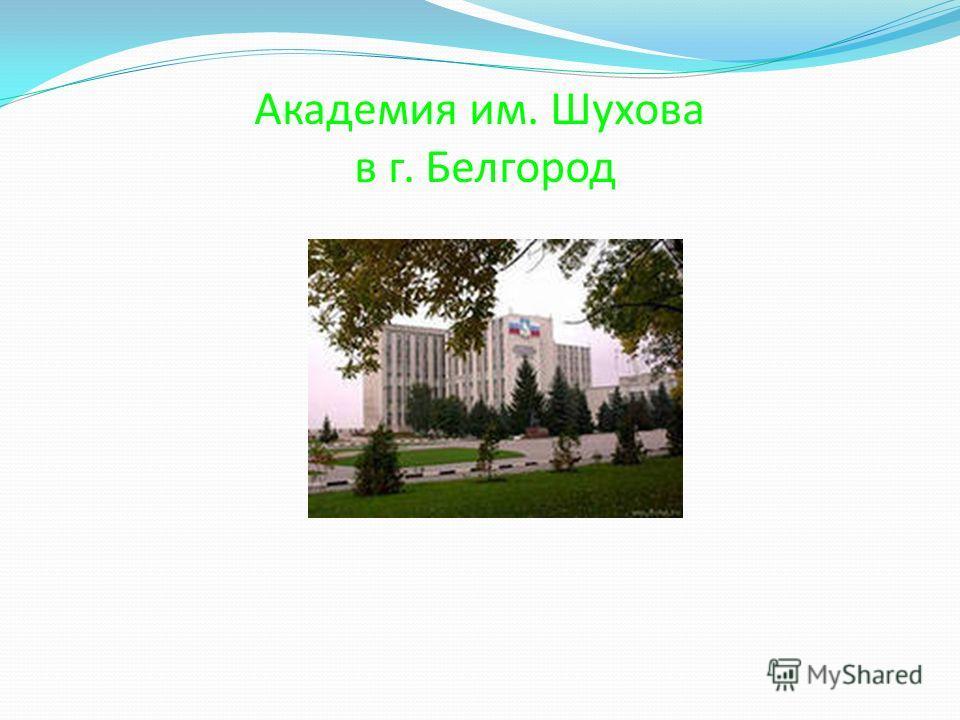 Академия им. Шухова в г. Белгород