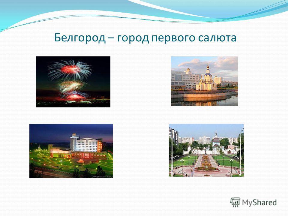 Белгород – город первого салюта