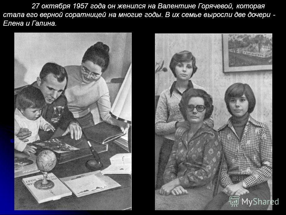 27 октября 1957 года он женился на Валентине Горячевой, которая стала его верной соратницей на многие годы. В их семье выросли две дочери - Елена и Галина.