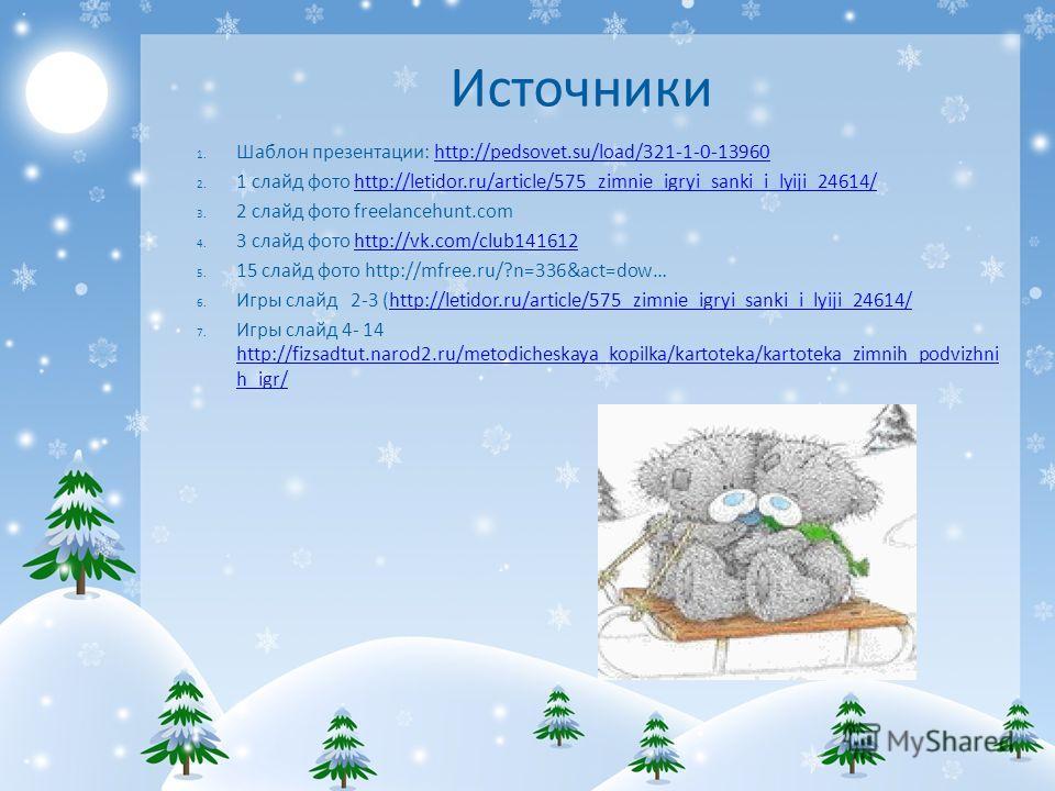 Источники 1. Шаблон презентации: http://pedsovet.su/load/321-1-0-13960http://pedsovet.su/load/321-1-0-13960 2. 1 слайд фото http://letidor.ru/article/575_zimnie_igryi_sanki_i_lyiji_24614/http://letidor.ru/article/575_zimnie_igryi_sanki_i_lyiji_24614/