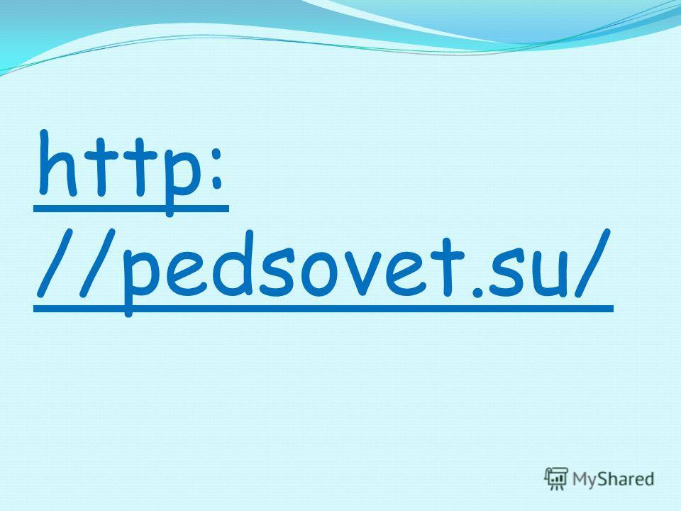 http: //pedsovet.su/