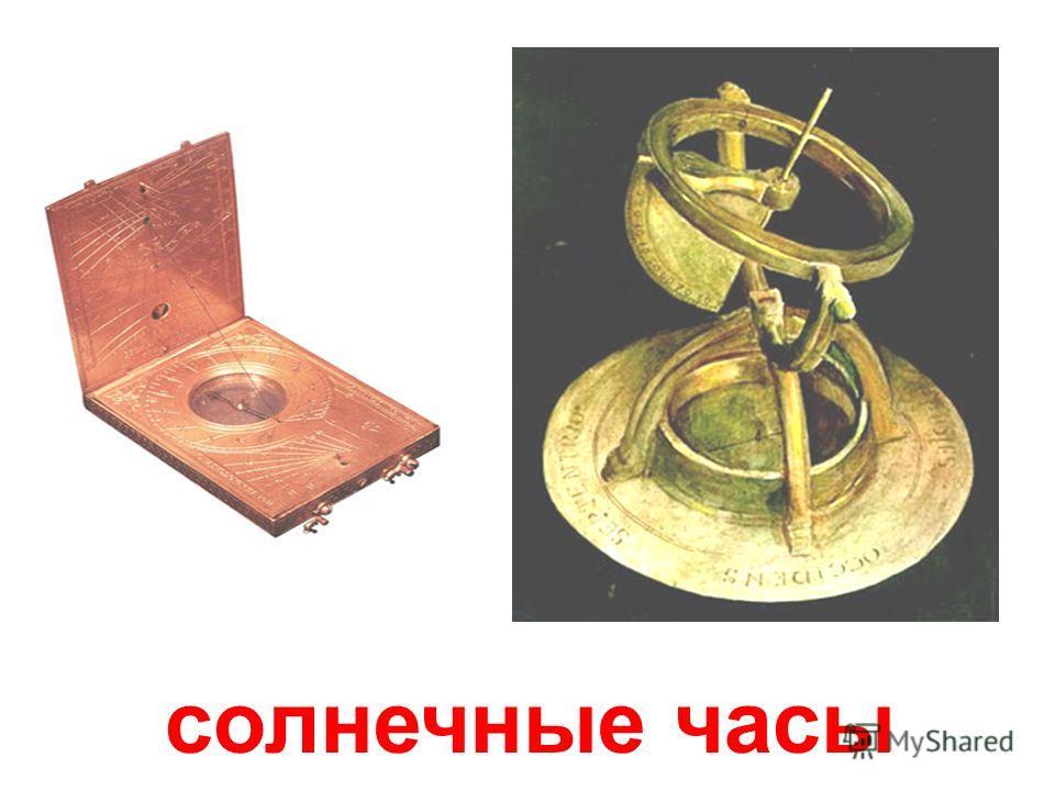 древние солнечные часы