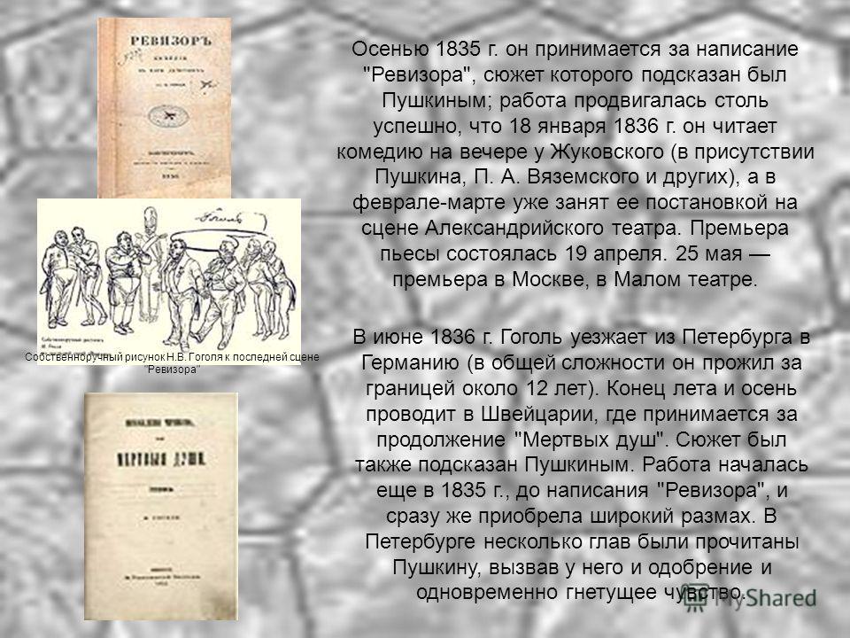 Собственноручный рисунок Н.В. Гоголя к последней сцене