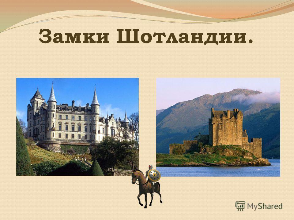 Замки Шотландии.