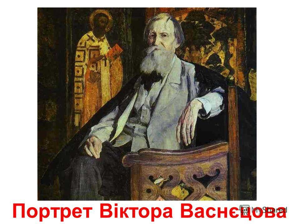 Віктор Михайлович Васнєцов (1848-1926) Передвижник. Реаліст. Жанрові, ліричні, епічні полотна