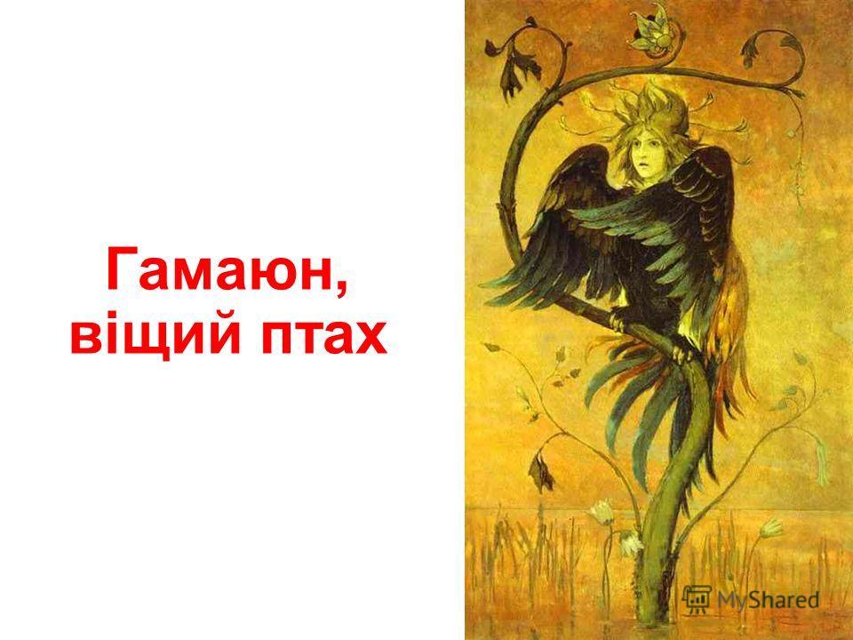Бій Добрині Микитича з семиголовим драконом
