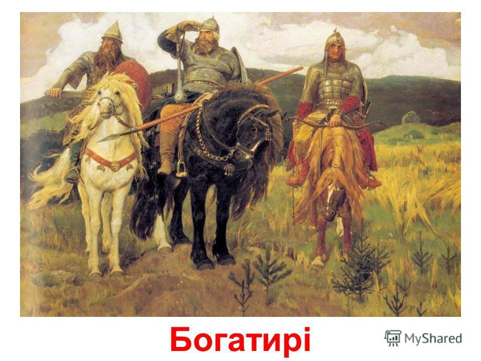Портрет Віктора Васнєцова
