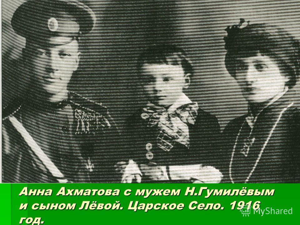 Анна Ахматова с мужем Н.Гумилёвым и сыном Лёвой. Царское Село. 1916 год.