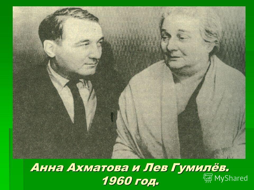 Анна Ахматова и Лев Гумилёв. 1960 год.