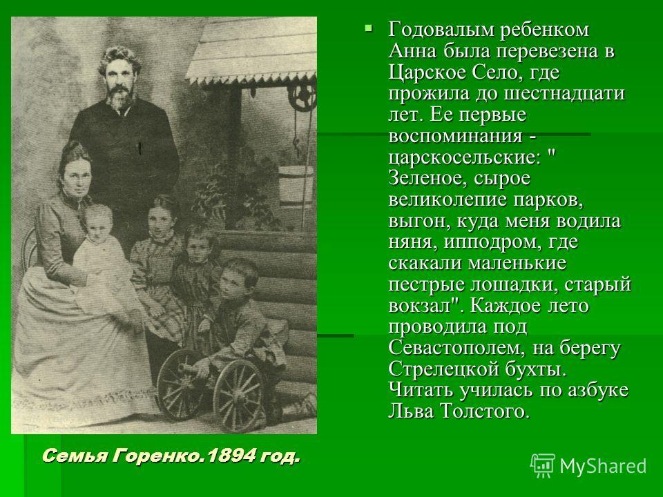 Семья Горенко.1894 год. Годовалым ребенком Анна была перевезена в Царское Село, где прожила до шестнадцати лет. Ее первые воспоминания - царскосельские: