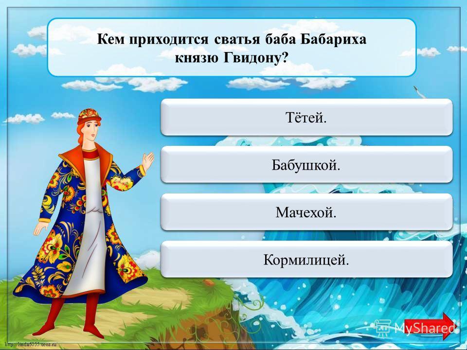http://linda6035.ucoz.ru/ Куда укусил шмель сватью бабу Бабариху? Переход хода В глаз. Переход хода В лоб. Верно + 1 В нос. Переход хода В ухо.