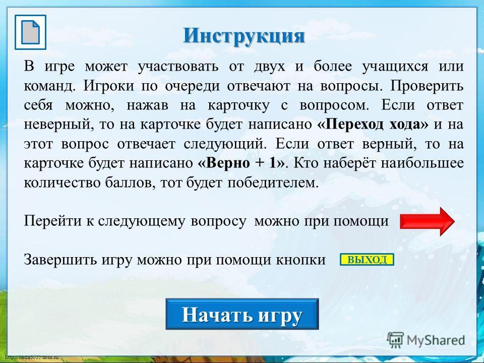 http://linda6035.ucoz.ru/ Автор: Фокина Лидия Петровна, учитель начальных классов МКОУ «СОШ ст. Евсино» Искитимского района Новосибирской области 2014