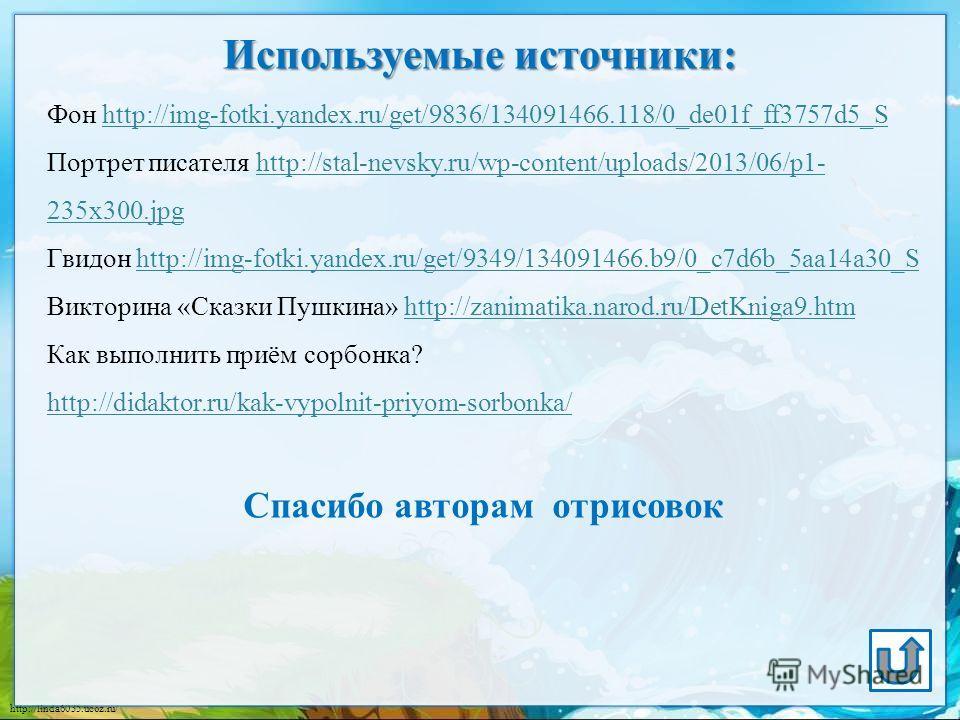 http://linda6035.ucoz.ru/ Переход хода 2 2 Сколько глаз в рабочем состоянии осталось к концу сказки у ткачихи, поварихи и бабы Бабарихи? Переход хода 3 3 Верно + 1 4 4 Переход хода 5 5 ВЫХОД