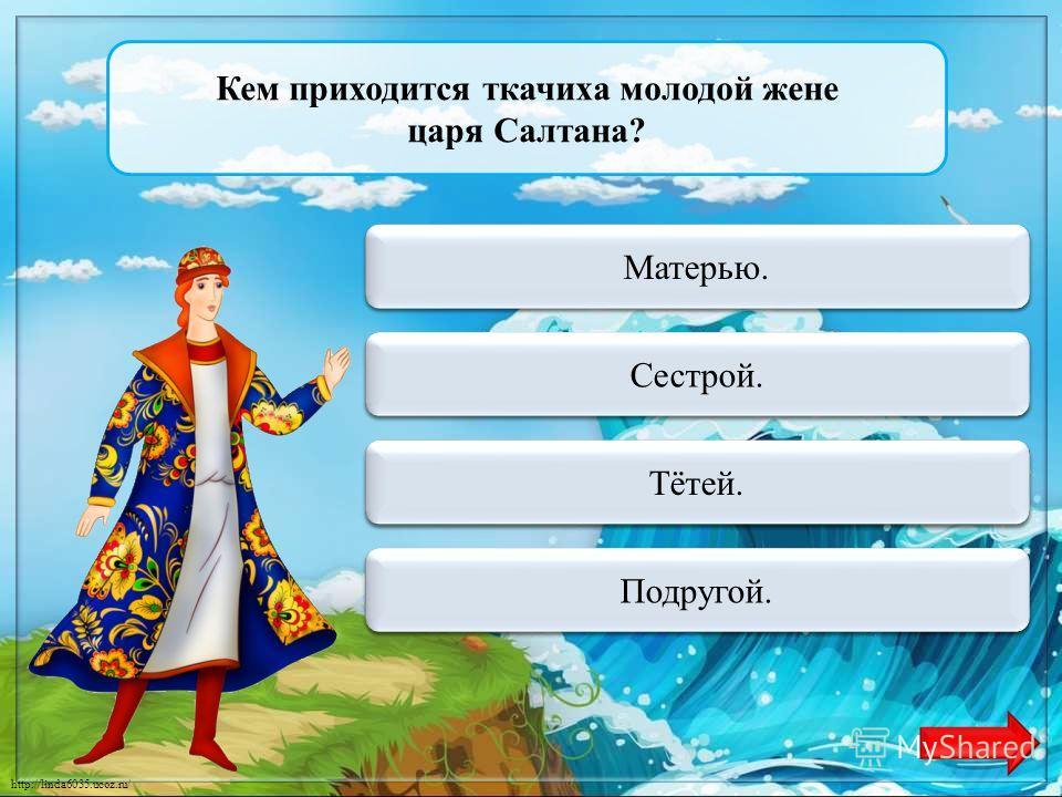 http://linda6035.ucoz.ru/ Как долго ухаживал царь Салтан за своей будущей женой? Верно + 1 Один день. Переход хода Одну неделю. Переход хода Один месяц. Переход хода Один год.