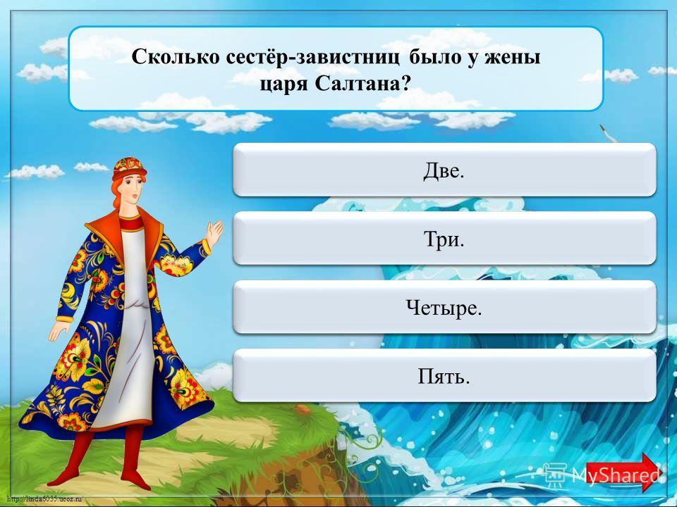 http://linda6035.ucoz.ru/ Кем приходится ткачиха молодой жене царя Салтана? Переход хода Матерью. Верно + 1 Сестрой. Переход хода Тётей. Переход хода Подругой.