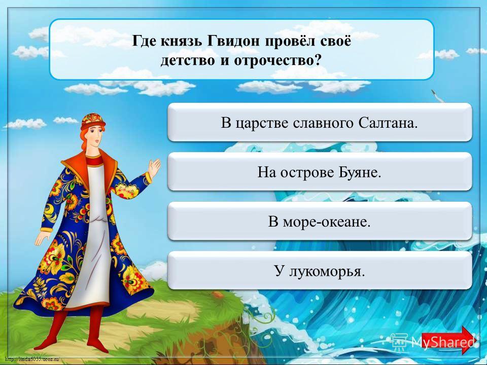 http://linda6035.ucoz.ru/ Какого роста родился сын царя Салтана Гвидон? Переход хода В один дюйм. Верно + 1 В один аршин. Переход хода С ноготок. Переход хода С пальчик.