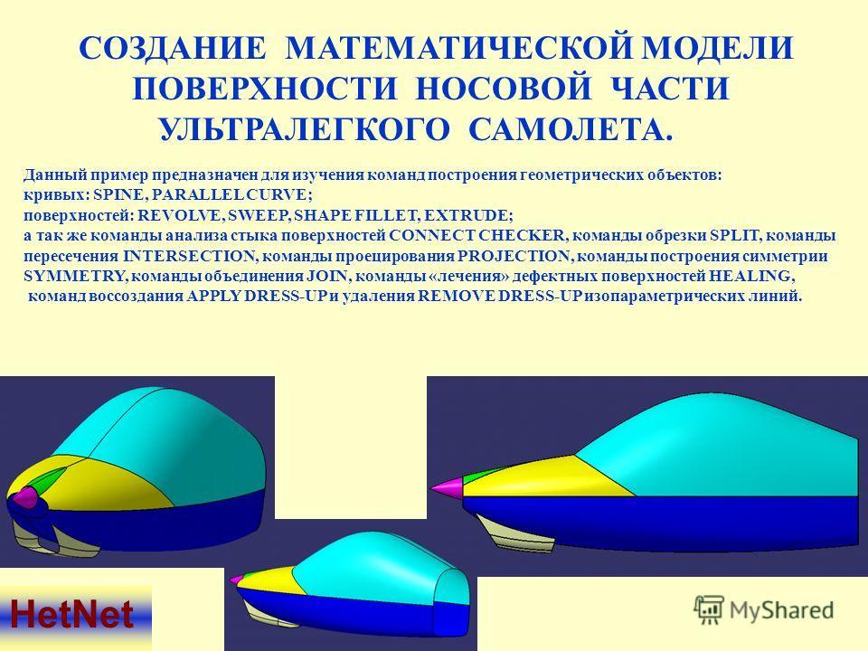 HetNet СОЗДАНИЕ МАТЕМАТИЧЕСКОЙ МОДЕЛИ ПОВЕРХНОСТИ НОСОВОЙ ЧАСТИ УЛЬТРАЛЕГКОГО САМОЛЕТА. Данный пример предназначен для изучения команд построения геометрических объектов: кривых: SPINE, PARALLEL CURVE; поверхностей: REVOLVE, SWEEP, SHAPE FILLET, EXTR