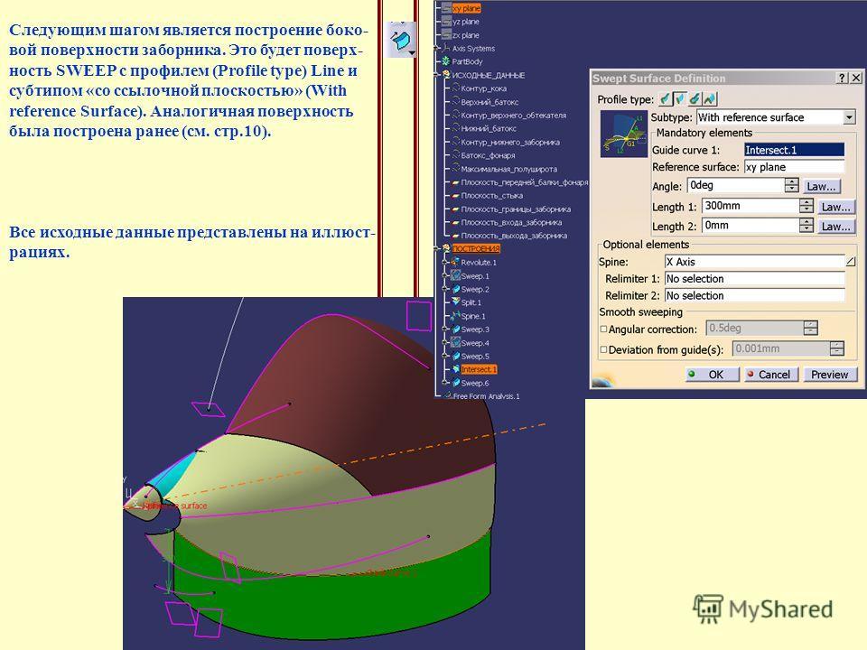 Следующим шагом является построение боко- вой поверхности заборника. Это будет поверх- ность SWEEP с профилем (Profile type) Line и субтипом «cо ссылочной плоскостью» (With reference Surface). Аналогичная поверхность была построена ранее (см. стр.10)