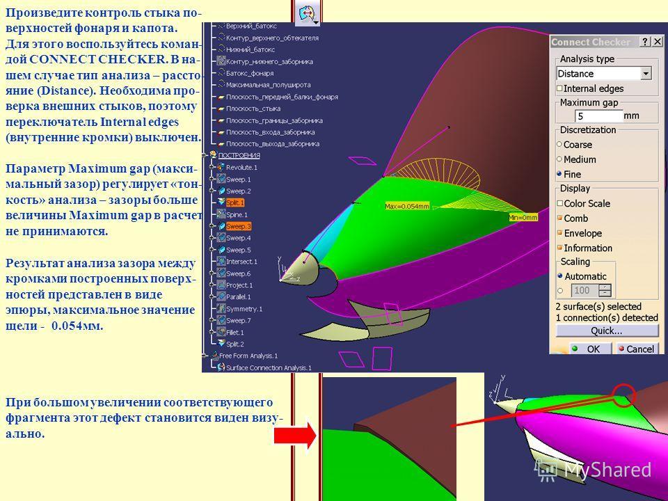 Произведите контроль стыка по- верхностей фонаря и капота. Для этого воспользуйтесь коман- дой CONNECT CHECKER. В на- шем случае тип анализа – рассто- яние (Distance). Необходима про- верка внешних стыков, поэтому переключатель Internal edges (внутре