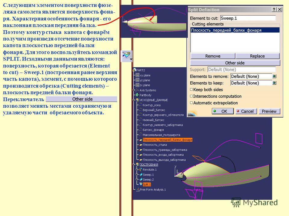 Следующим элементом поверхности фюзе- ляжа самолета является поверхность фона- ря. Характерная особенность фонаря - его наклонная плоская передняя балка. Поэтому контур стыка капота с фонарём получим произведя отсечение поверхности капота плоскостью