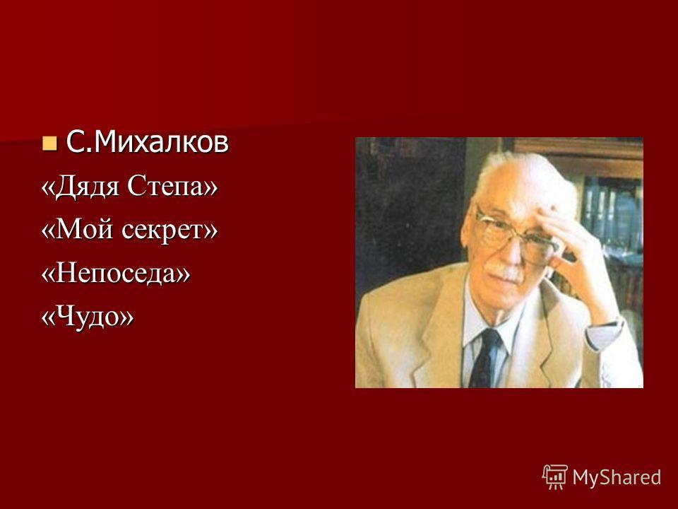 С.Михалков С.Михалков «Дядя Степа» «Мой секрет» «Непоседа»«Чудо»
