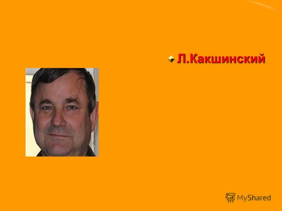 Л.Какшинский