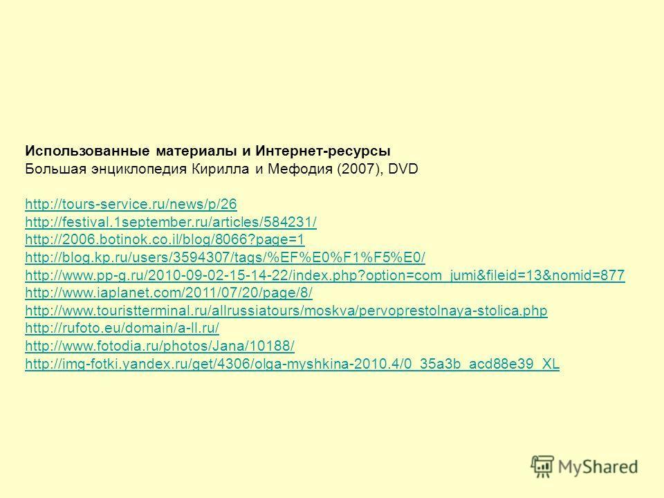 Использованные материалы и Интернет-ресурсы Большая энциклопедия Кирилла и Мефодия (2007), DVD http://tours-service.ru/news/p/26 http://festival.1september.ru/articles/584231/ http://2006.botinok.co.il/blog/8066?page=1 http://blog.kp.ru/users/3594307