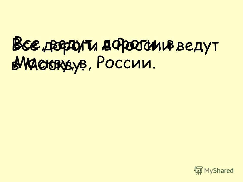 Все дороги в России ведут в Москву. Все, ведут, дороги, в, Москву, в, России.