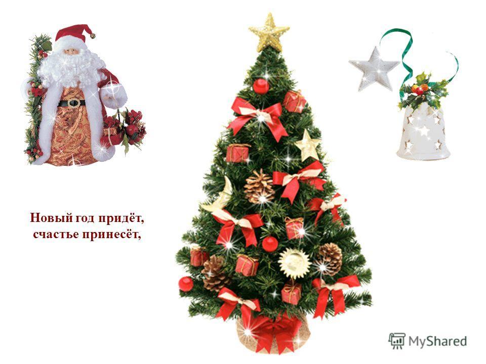 Новый год придёт, счастье принесёт,