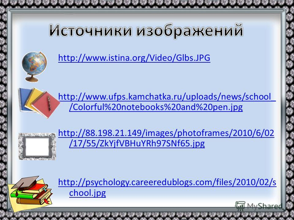 http://www.istina.org/Video/Glbs.JPG http://www.ufps.kamchatka.ru/uploads/news/school_ /Colorful%20notebooks%20and%20pen.jpg http://88.198.21.149/images/photoframes/2010/6/02 /17/55/ZkYjfVBHuYRh97SNf65. jpg http://psychology.careeredublogs.com/files/