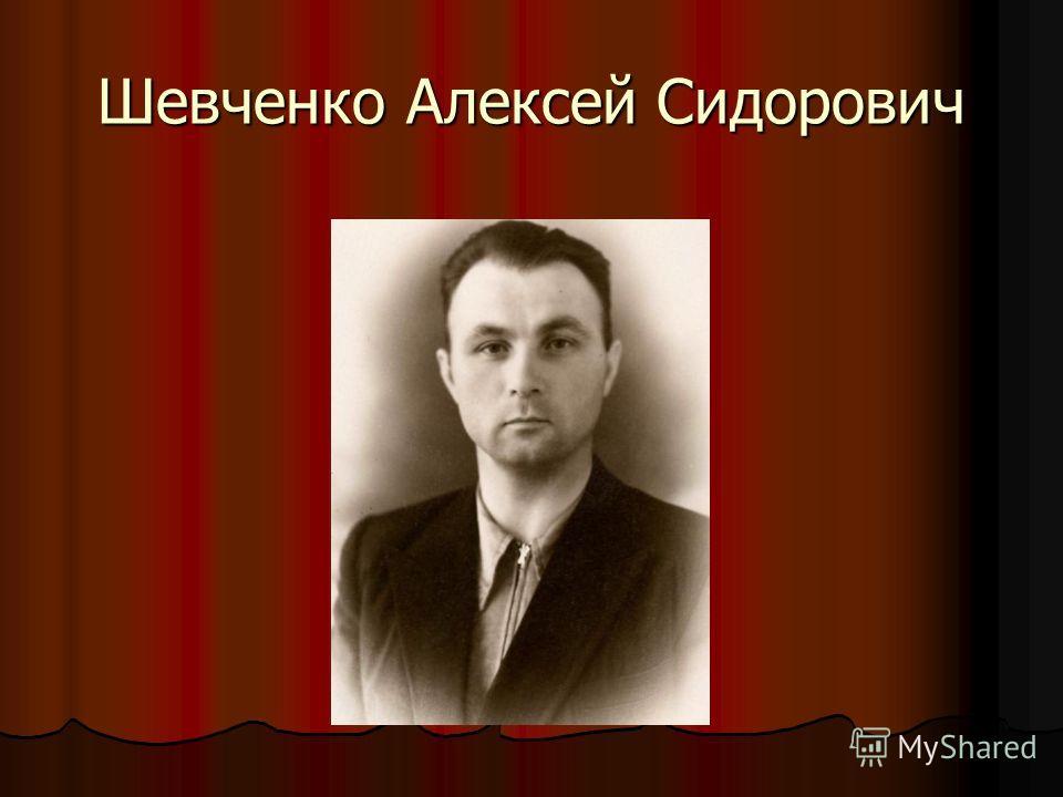 Шевченко Алексей Сидорович