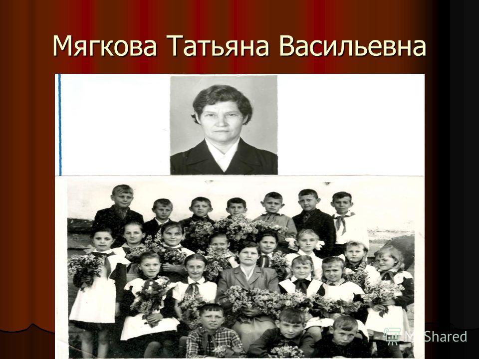Мягкова Татьяна Васильевна