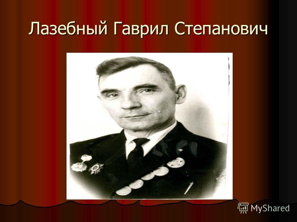 Лазебный Гаврил Степанович