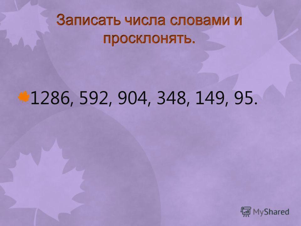 1286, 592, 904, 348, 149, 95.