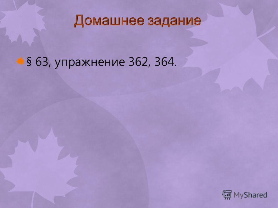 § 63, упражнение 362, 364.
