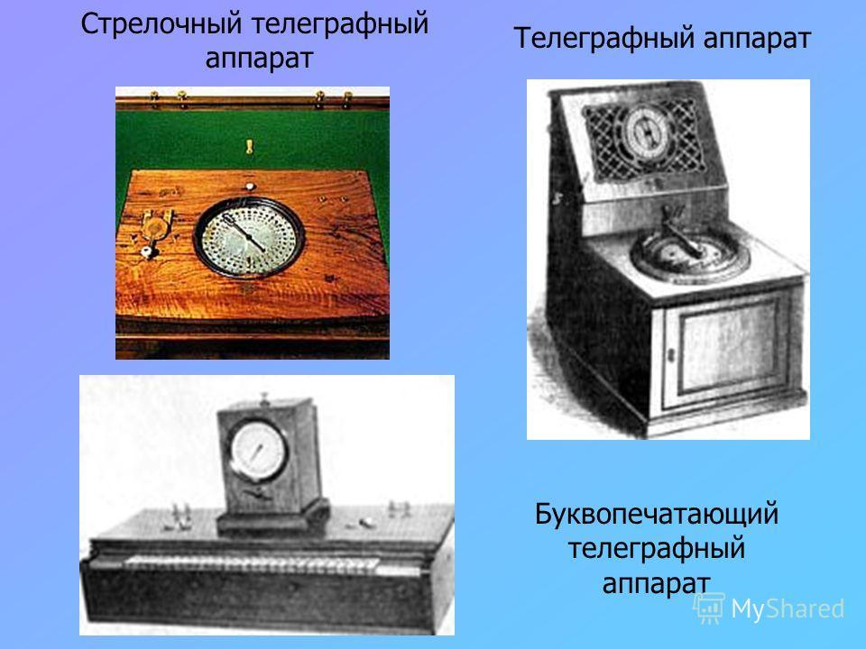 Буквопечатающий телеграфный аппарат Стрелочный телеграфный аппарат Телеграфный аппарат