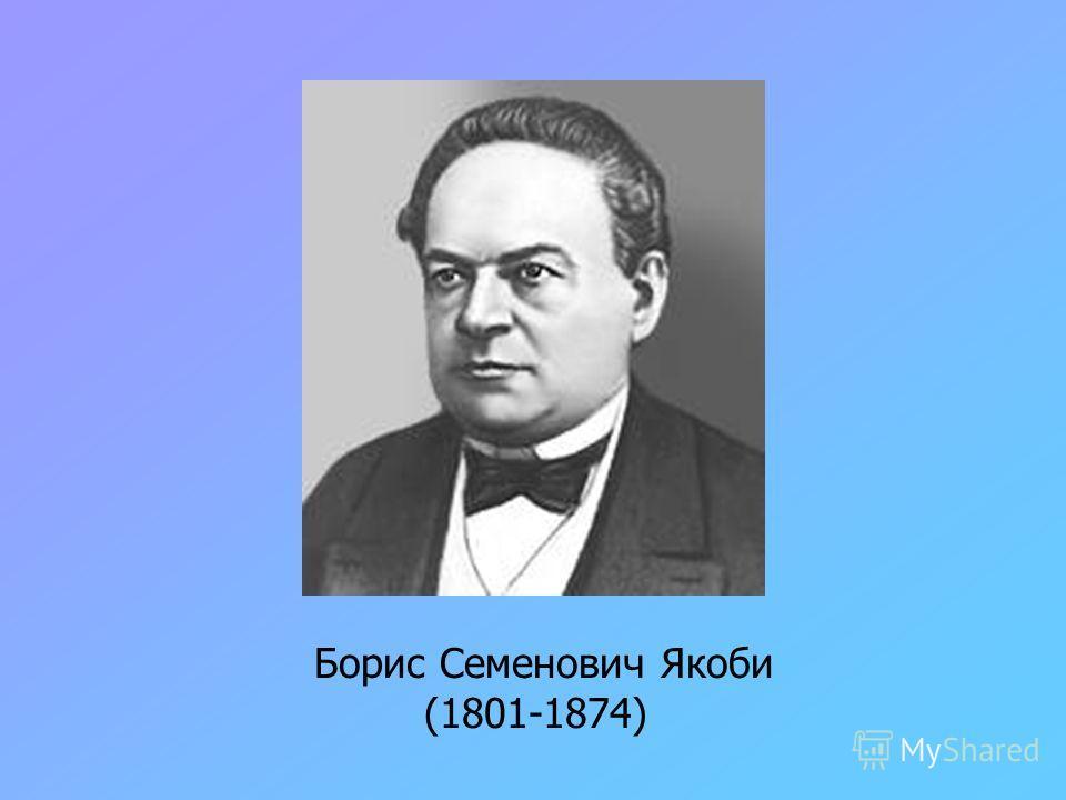 Борис Семенович Якоби (1801-1874)