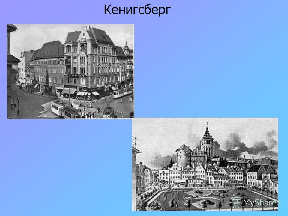 Кенигсберг