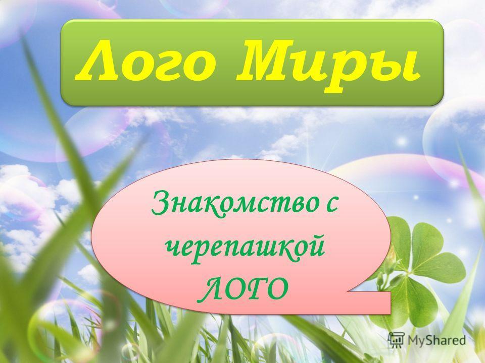 Лого Миры Знакомство с черепашкой ЛОГО