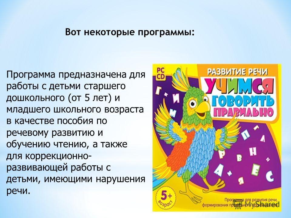 Программа предназначена для работы с детьми старшего дошкольного (от 5 лет) и младшего школьного возраста в качестве пособия по речевому развитию и обучению чтению, а также для коррекционно- развивающей работы с детьми, имеющими нарушения речи. Вот н