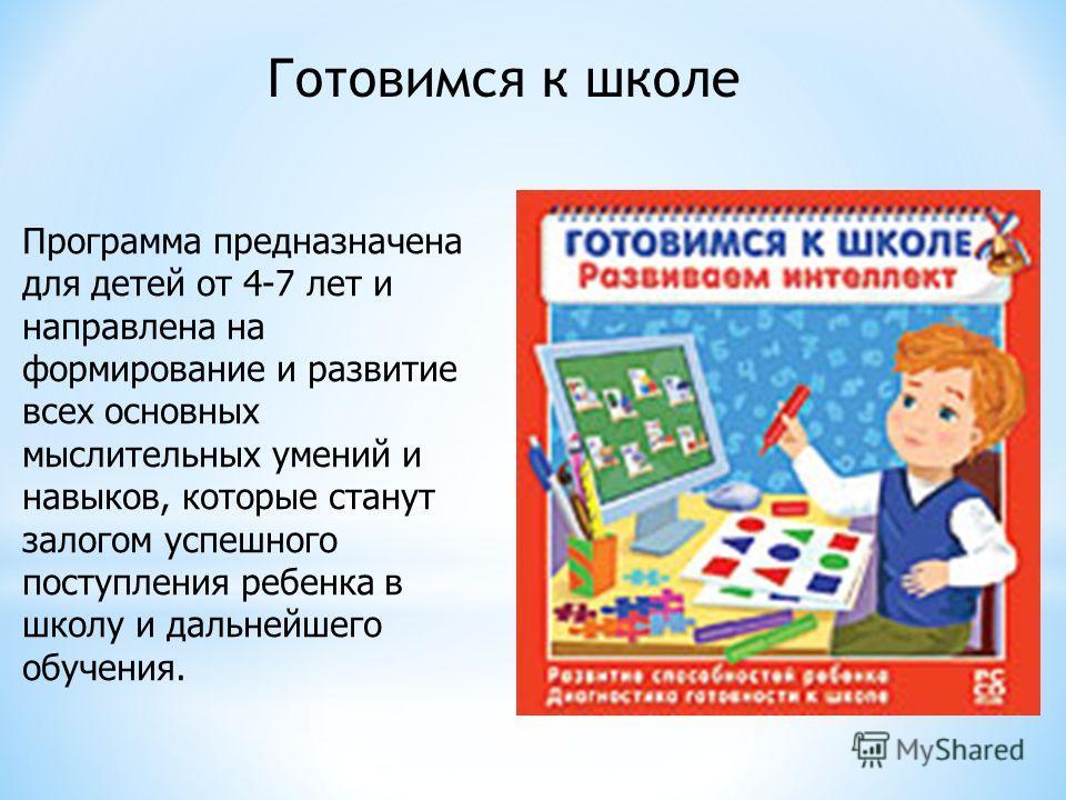 Программа предназначена для детей от 4-7 лет и направлена на формирование и развитие всех основных мыслительных умений и навыков, которые станут залогом успешного поступления ребенка в школу и дальнейшего обучения. Готовимся к школе