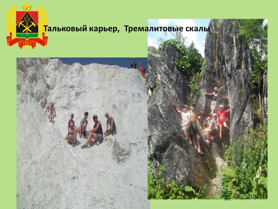 Тальковый карьер, Тремалитовые скалы