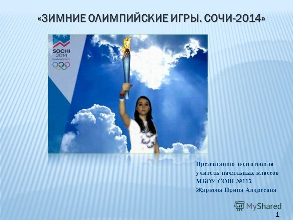 Презентацию на тему олимпийские игры сочи 2014