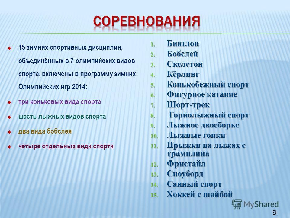 Презентация на тему ЗИМНИЕ ОЛИМПИЙСКИЕ ИГРЫ СОЧИ  9 15