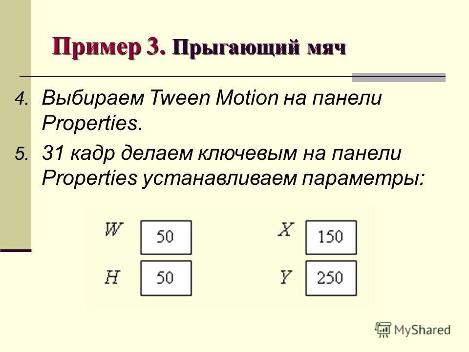 Пример 3. Прыгающий мяч 4. Выбираем Tween Motion на панели Properties. 5. 31 кадр делаем ключевым на панели Properties устанавливаем параметры: