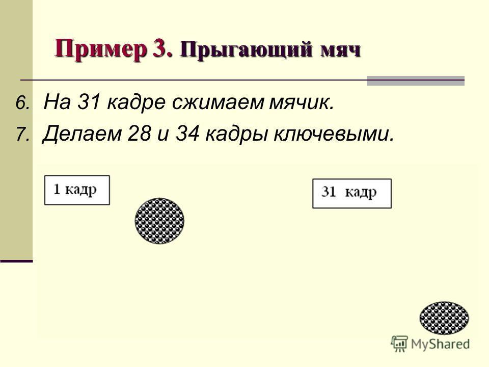 Пример 3. Прыгающий мяч 6. На 31 кадре сжимаем мячик. 7. Делаем 28 и 34 кадры ключевыми.
